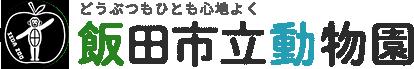 地域のふれあい動物園|飯田市立動物園